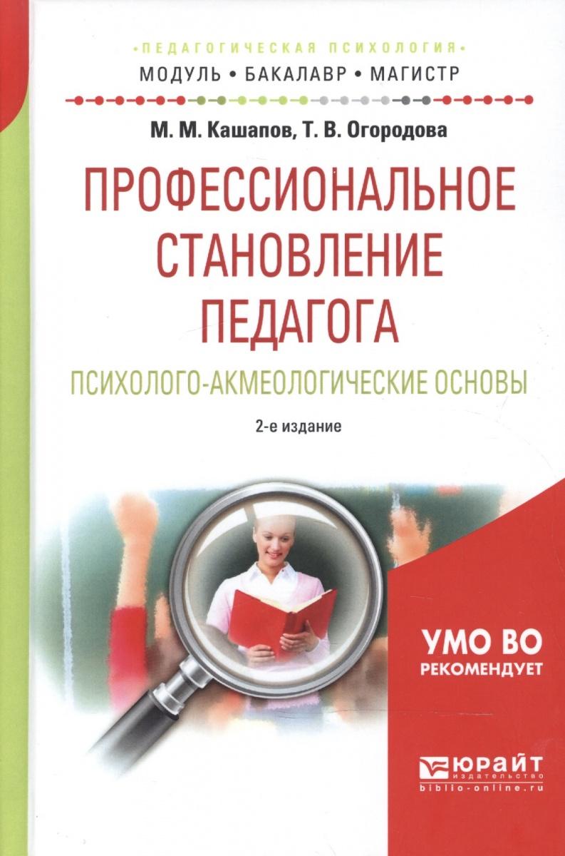 Профессиональное становление педагога. Психолого-акмеологические основы. Учебное пособие для бакалавриата и магистратуры