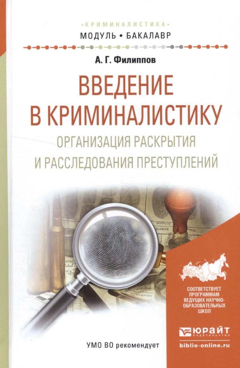 Введение в криминалистику. Организация раскрытия и расследования преступлений. Учебное пособие для академического бакалавриата