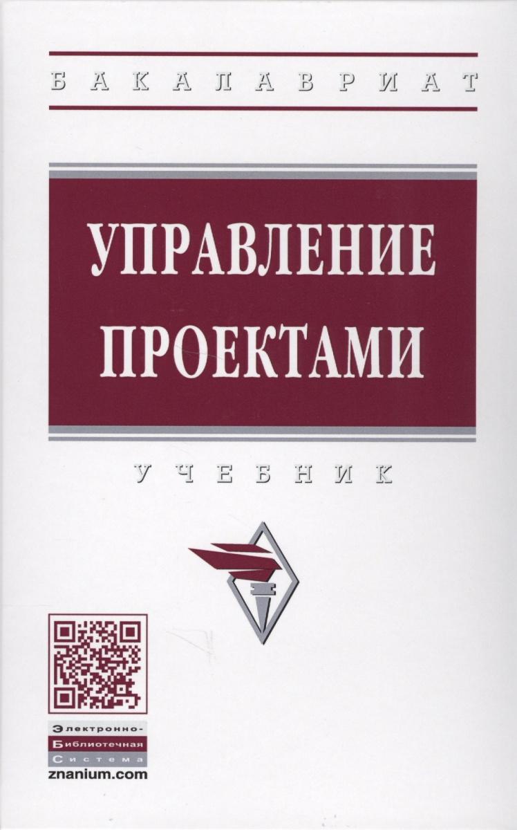 Филимонова Н.: Управление проектами. Учебник