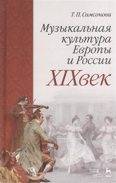 Музыкальная культура Европы и России. XIX век