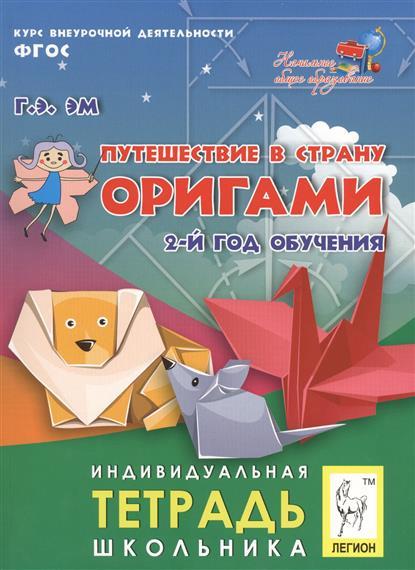 Путешествие в страну оригами. 2-й год обучения. Индивидуальная тетрадь школьника