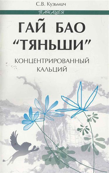 Кузьмич С. Гай Бао Тяньши концентрированный кальций