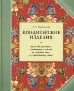 Ивановская Л. Кондитерские изделия Более 600 рецептов… кондитерские изделия