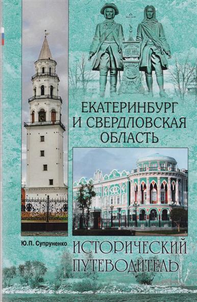 Екатеринбург и Свердловская область. Исторический путеводитель