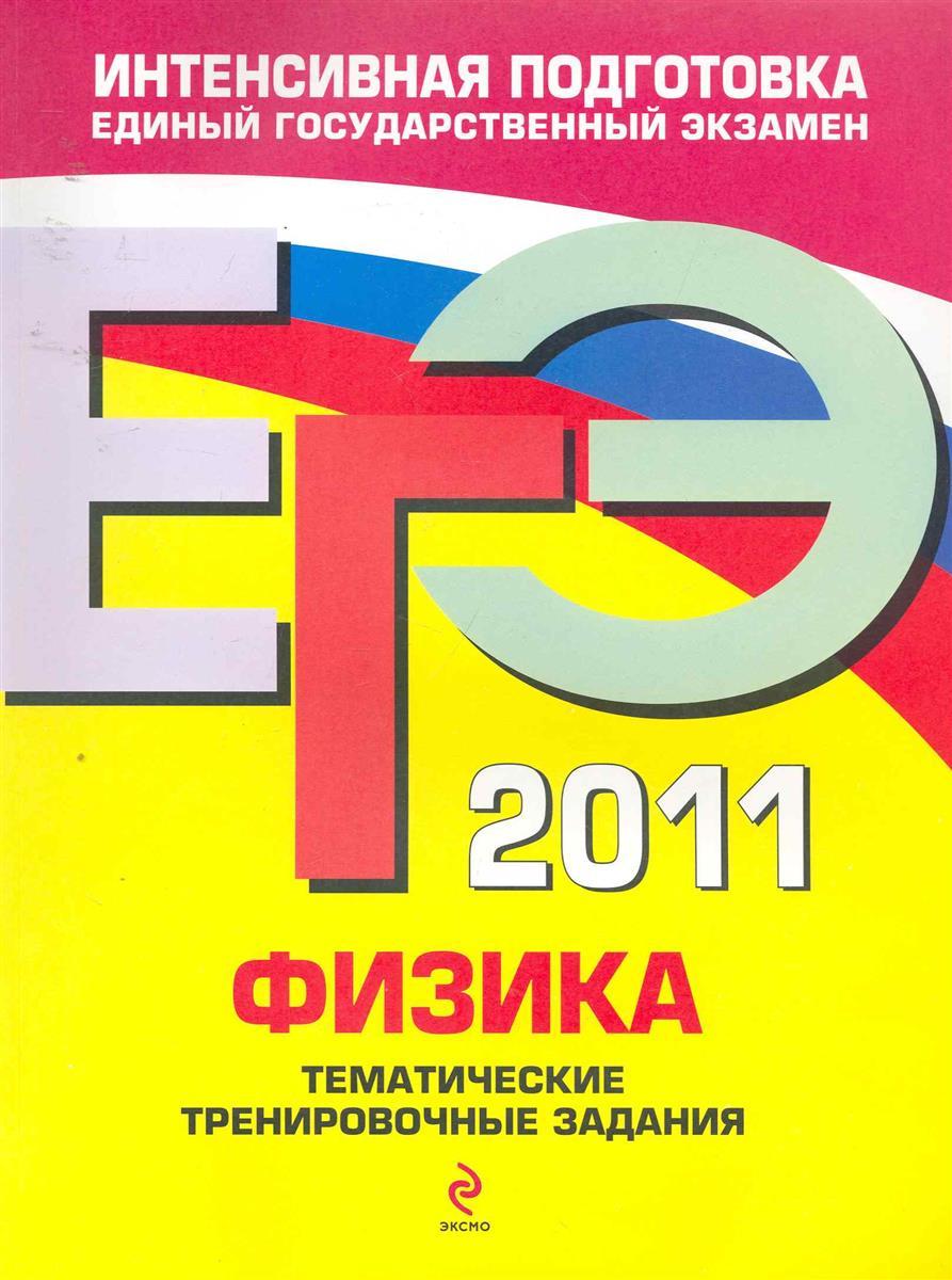 ЕГЭ 2011 Физика Тематич. тренир. задания