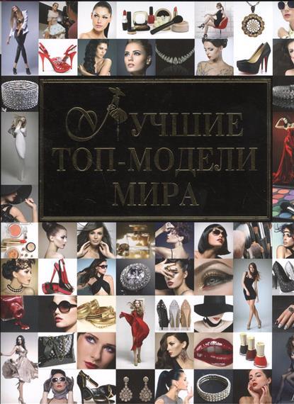 Лучшие топ-модели мира: Легендарные топ-модели. TOP 20