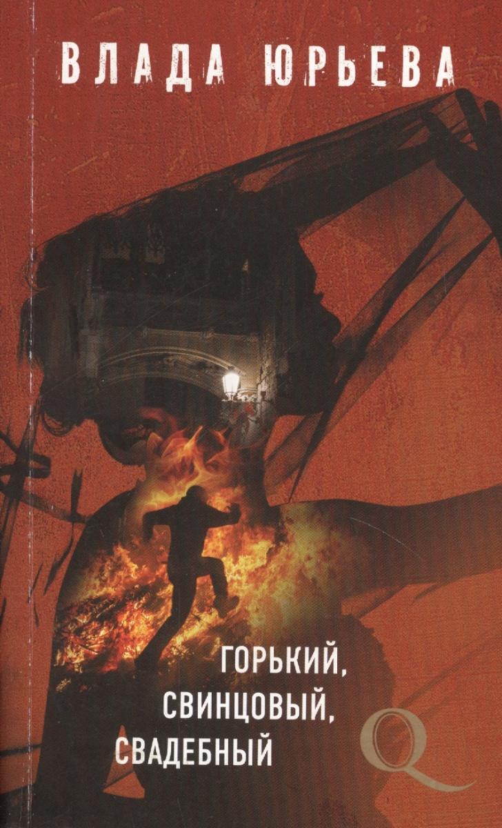 Юрьева В. Горький, свинцовый, свадебный свинцовый корабль иерихон 86 89
