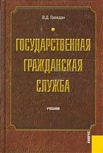 Государственная гражданская служба Учебник