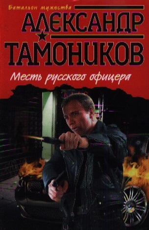 Тамоников А. Месть русского офицера