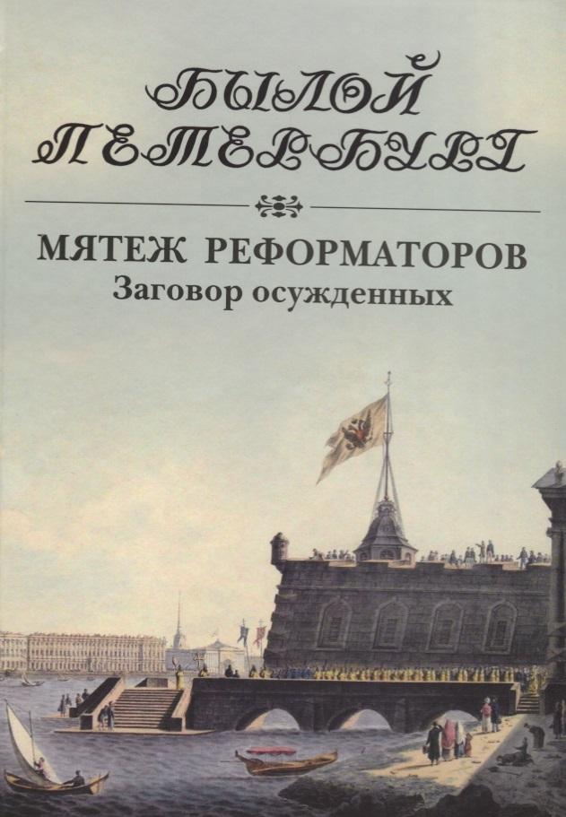 Гордин Я. Мятеж реформаторов. Заговор осужденных. 14 декабря 1825 - 4 августа 1830 года