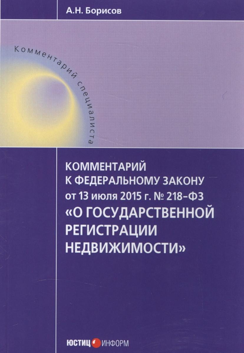 Борисов А. Комментарий к федеральному закону от 13 июля 2015 г. № 218-ФЗ