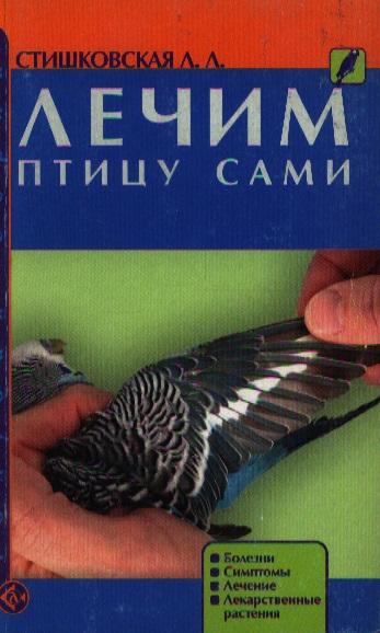 Лечим птицу сами