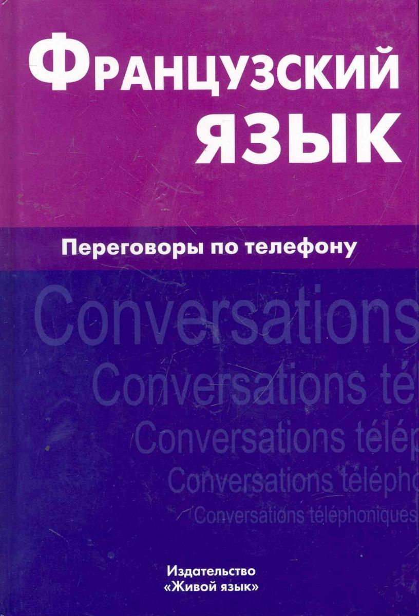 Соколова Е. Французский язык Переговоры по телефону