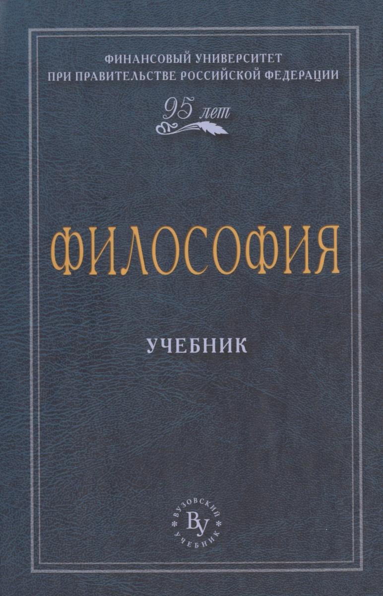 Чумаков А. (ред.) Философия. Учебник ISBN: 9785955803258