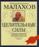 Целительные силы Практ. энц.