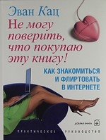 Кац Э. Не могу поверить что покупаю эту книгу Как знаком. и флиртовать в Интернете перфилова н я покупаю эту женщину роман