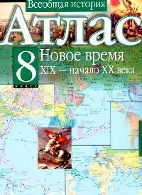 Атлас Всеобщая история Нов. время 19-нач.20 в.8 кл.