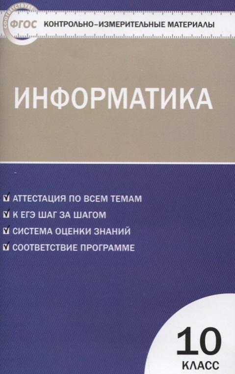Масленикова О. Контрольно-измерительны материалы. Информатика. 10 класс (ФГОС)