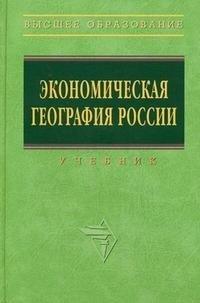 Экономическая география России Видяпин