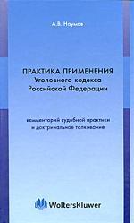 Практика применения УК РФ
