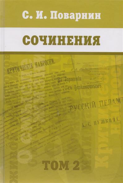 Поварнин С. Сочинения. Том 2.