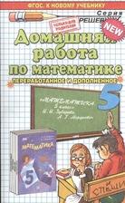 Домашняя работа по математике за 5 класс. У новому учебнику