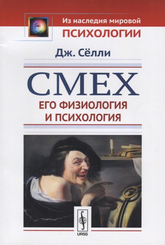 Селли Дж. Смех. Его физиология и психология