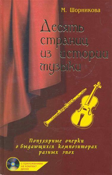 Десять страниц из истории музыки