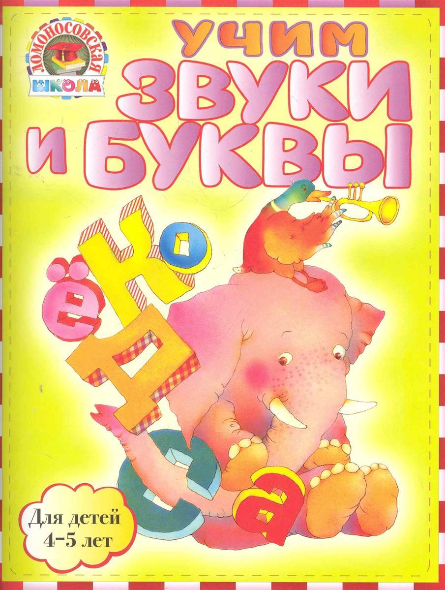 Пятак С. Учим звуки и буквы Для детей 4-5 л. цены