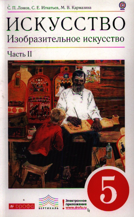 Искусство. Изобразительное искусство. 5 класс. Учебник для общеобразовательных учреждений. В двух частях. Часть 2