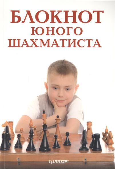Гринчик Н. Блокнот юного шахматиста цены