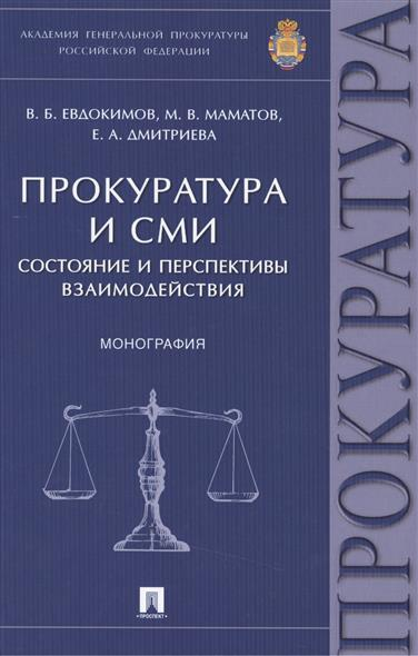 Прокуратура и СМИ: состояние и перспективы взаимодействия. Монография