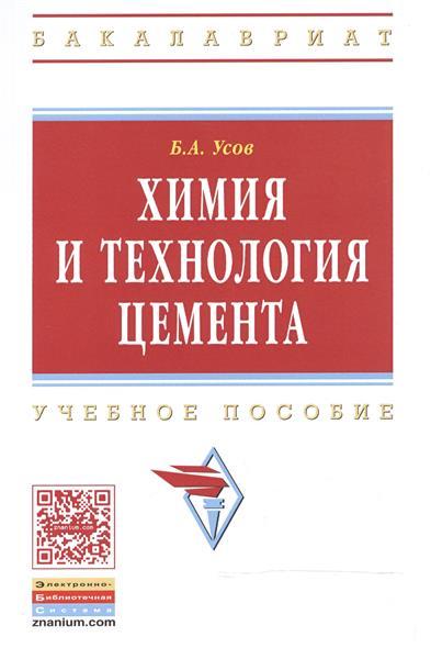 Химия и технология цемента: Учебное пособие. Второе издание