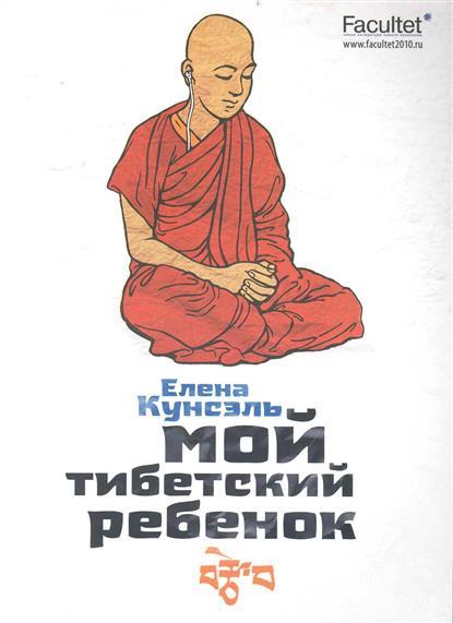 Кунсэль Е. Мой тибетский ребенок тибетский ящик