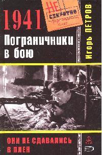 1941 Пограничники в бою