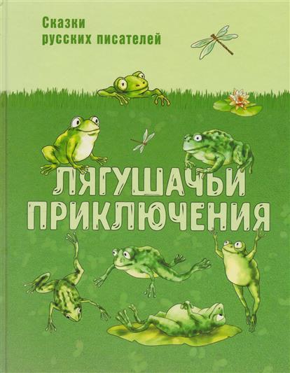Гаршин В. Лягушачьи приключения. Сказки русских писателей
