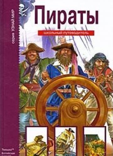 Пираты Школьный путеводитель