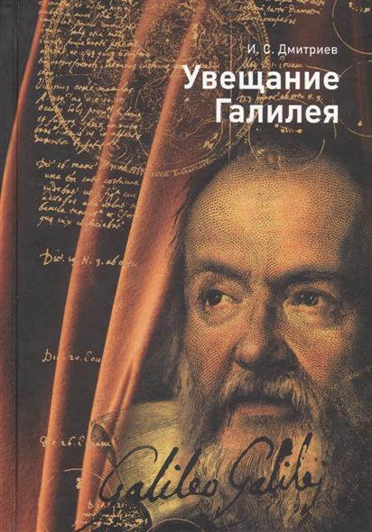 Дмитриев И. Увещание Галилея
