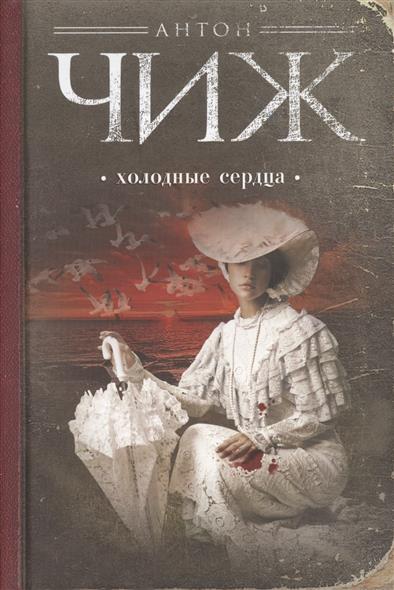 Холодные сердца: роман