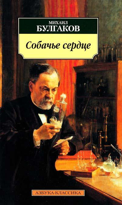 Булгаков М. Собачье сердце ISBN: 9785389013643 собачье сердце премьера