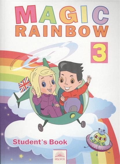 Английский язык. Волшебная радуга / Magic Rainbow. Учебник для 3 класса общеобразовательных учреждений