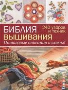 Библия вышивания. 240 узоров и техник. Пошаговые описания и схемы!