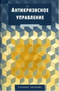 Балдин К. (ред.) Антикризисное управление Балдин ISBN: 9785829702212 к а гореликов антикризисное управление