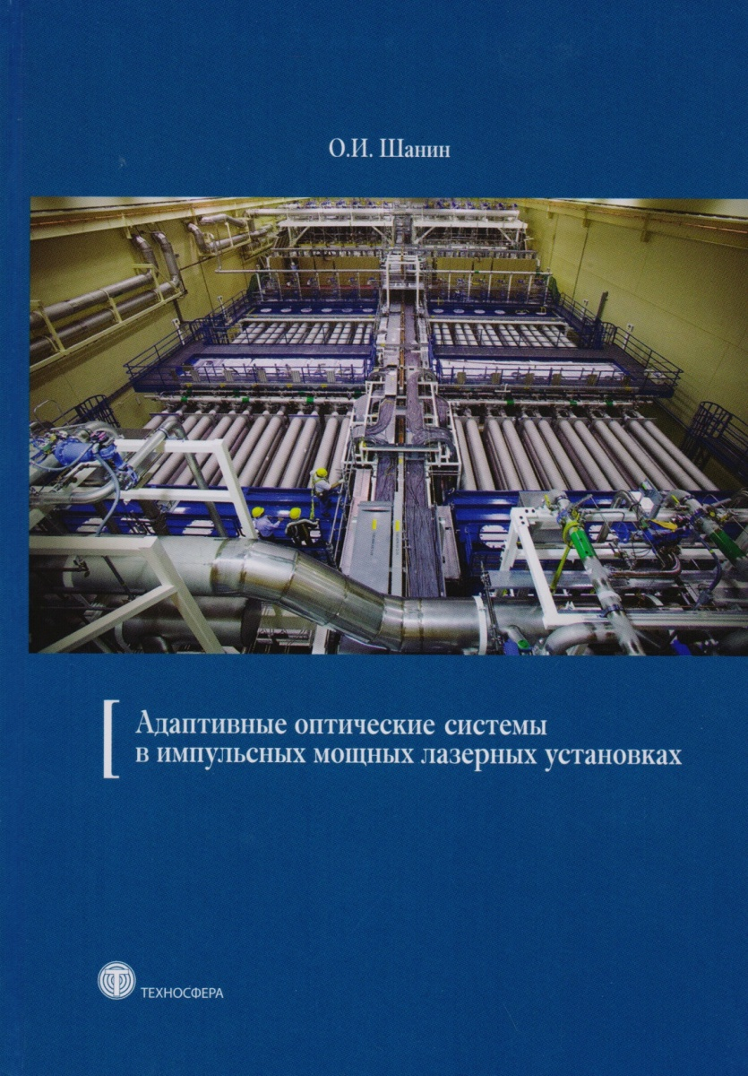 Шанин О. Адаптивные оптические системы в импульсных мощных лазерных установках