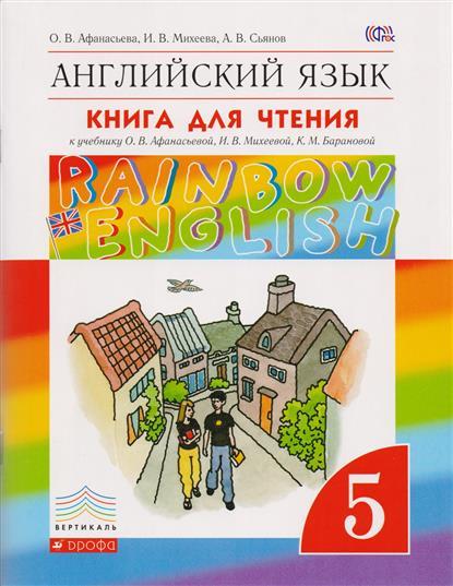 Английский язык. Книга для чтения. 5 класс. К учебнику О. Афанасьевой