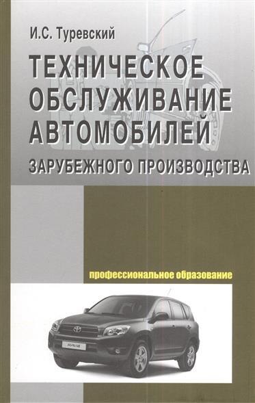 Тех. обслуживание автомобилей зарубежного производства