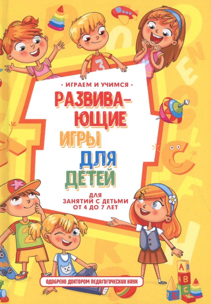 Круглова А., Николаев А. Развивающие игры для детей николаев а круглова а учимся писать читать считать и строить предложения