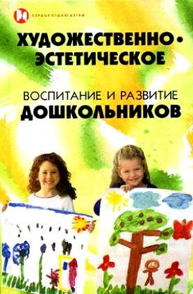 Художественно-эстетическое воспитание и развитие дошкольников