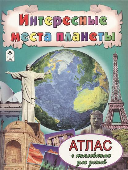 Голенищева О. (ред.) Интересные места планеты ISBN: 9785993020136
