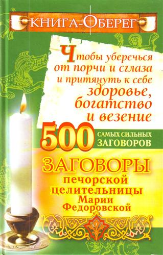 Смородова И. Книга-оберег чтобы уберечься от порчи  сглаза...